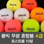 [BB11]볼빅 무광혼합볼 A급 로스트 골프볼[2,3피스]-10알