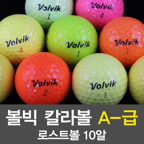[BB10]볼빅 칼라볼 A-급 로스트 골프볼[2,3피스]-10알