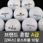 [BB05]빅브랜드 브랜드 혼합 A급 로스트 골프볼[2피스]-10알