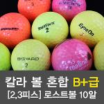 [BB02]빅브랜드 칼라볼 혼합B+급 로스트 골프볼[2,3피스]-10알