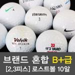 [BB01]빅브랜드 혼합B+급 로스트 골프볼[2,3피스]-10알