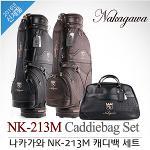 [프리미엄-국내産]나카가와 NK-213M 악어가죽ST 프리미엄 캐디백 보스톤백세트