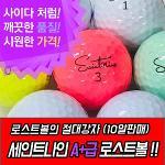[GNG] 10알판매 세인트나인 화이트,컬러 혼합 A / A+