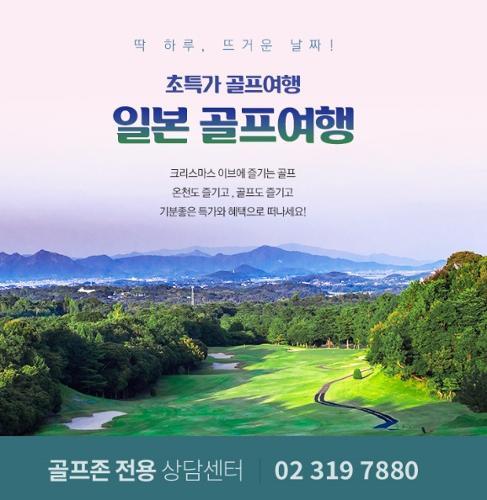 우베 골프 3일 45홀 [카메후쿠 온천호텔] [우베72 골프장]