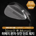2019 히메지몬자 다이아몬드 샷건 백스핀 웨지 골프클럽