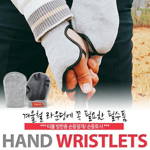 티볼 정품 겨울 방한필수품 손등토시