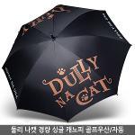둘리 나캣 경량 싱글 캐노피 골프우산/자동/우산