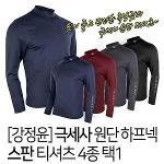 [강정윤]극세사원단 하프넥 스판티셔츠4종택1