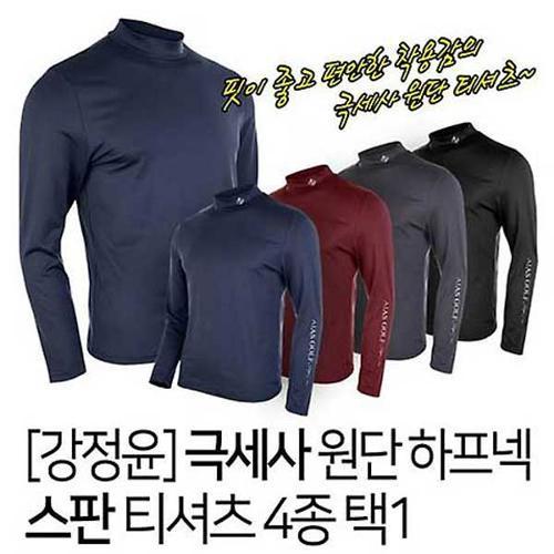 [강정윤]극세사원단 하프넥 스판기모티셔츠4종