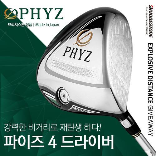 골핑단독/A+급시타클럽/브리지스톤 정품 파이즈4 (PHYZ4) 남성 비거리 드라이버
