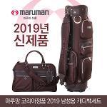 [2019년형]마루망 코리아 2019 O-18 프리미엄 남성용 캐디백 보스톤백세트