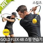 SKLZ 스킬즈 GOLD FELX 48 남녀공용 스윙연습기