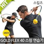 SKLZ 스킬즈 GOLD FELX 40 남녀공용 스윙연습기