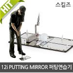 SKLZ 스킬즈 12i PUTTING MIRROR 퍼팅연습기