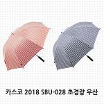 NEW 2018 카스코 KASCO SBU-028 초경량 우산