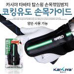 [카시야] 타바타 탑스윙 손목꺾임방지 코킹유도 손목가이드