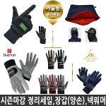 시즌마감~골프 방한용품 정리세일