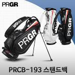 PRGR PRCB-193 스탠드백 골프백 프로기어한국지사정품