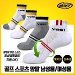 예스골프정품 더블파일 스포츠 양말(1족)