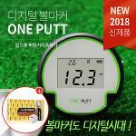 카타나 골프공 사은품 증정/디지털볼마커 원펏 필드용 퍼팅 거리측정기