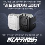 2019 퍼트몬 스마트 퍼팅 트레이닝 LED 퍼팅연습기