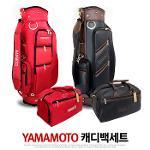 야마모토 YAMAMOTO YMG, KS 경량 골프백세트 2종 택1
