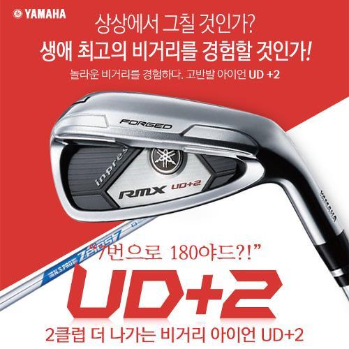 야마하 정품 인프레스16 유디투 UD+2 고반발 경량스틸 9아이언