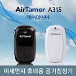 [AirTamer] 미세먼지 휴대용 공기청정기 AirTamerA315
