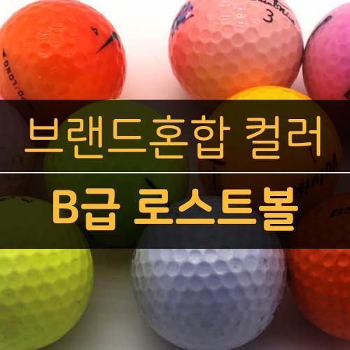 [중고] 브랜드혼합 컬러 B급 로스트볼 (10알)