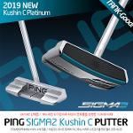 (19 NEW) 핑 시그마2 Kushin C Platinum 미드 말렛 퍼터