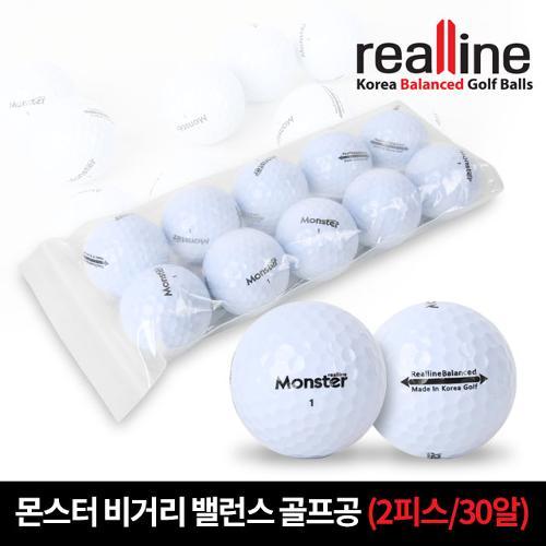 리얼라인 몬스터 비거리 밸런스 골프공 (새상품/2피스/30알/비공인)