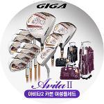 [특가진행상품] 기가골프 아비타2 여성 골프채 풀세트