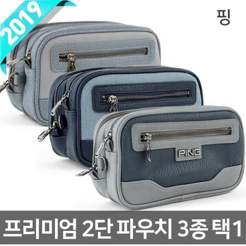 2019신상 핑 프리미엄 2단 파우치 3종택1 남녀공용