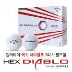 [2피스-12알]캘러웨이 골프 헥스 디아블로 HEX DIABLO 골프볼-12알