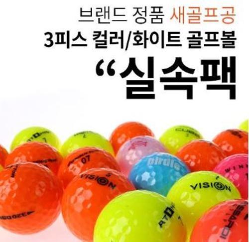 [오특] 새상품_브랜드 3피스 화이트/컬러 골프공 실속팩 10알 2종택1