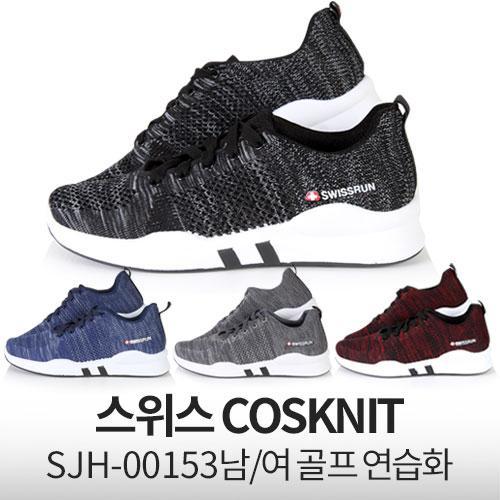 ★추가입고★스위스 COSKNIT 남여 골프 연습화 SJH-00153