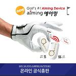 [aiming]에이밍 골프교정 디바이스