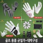 [오특]균일가~골프용품 대박구성 모음