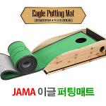 [JAMA골프] 자마 이글 원목 퍼팅매트 MADE IN KOREA