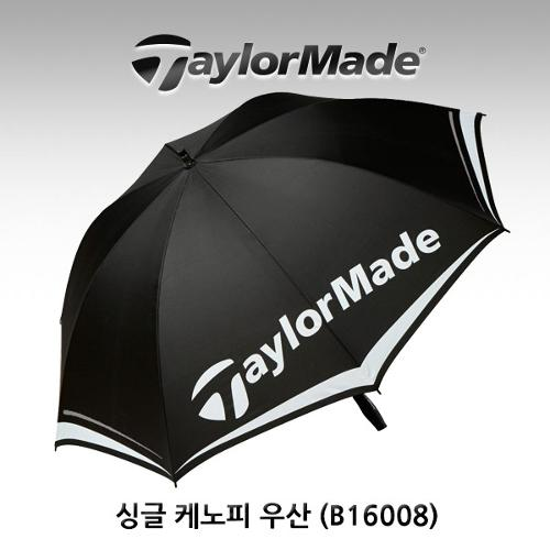 [테일러메이드] 싱글 케노피 우산 양산 (B16008)