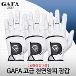 가파골프 GAFA GOLF 천연 올양피 골프장갑 남성 3장 왼손착용