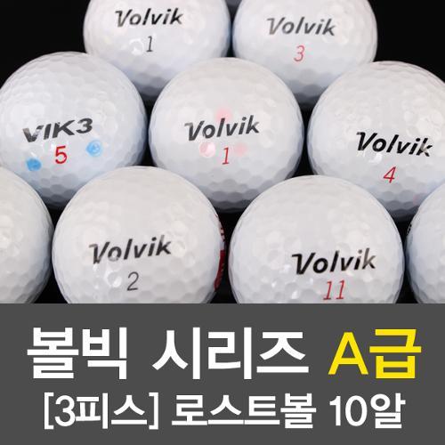 [BB20]볼빅 시리즈 A급 [3피스] 로스트 골프볼 10알