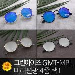 그린아이즈 GMT-MPL 미러편광 4종 택1 일본산렌즈