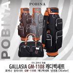 포비나 갈라시아 1108 캐디백세트 남성용 3컬러