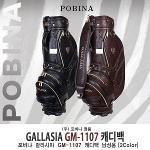 포비나 갈라시아 GM-1107 캐디백 남성용 2컬러