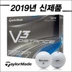 [2019년 신제품] 테일러메이드 정품 V3 DISTANCE BALL V3 디스턴스 골프볼