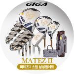 [특가진행상품] 기가골프 마테즈2 스틸 남자 골프채 풀세트