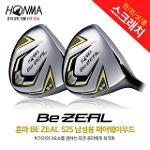 [한정 스크래치] 혼마 비즐 Be ZEAL 525 페어웨이 우드 남성 골프클럽