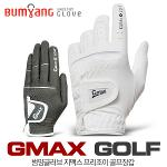 지맥스(G-MAX) 프리조이 기능성 남성용 골프장갑-물에 강한 골프장갑