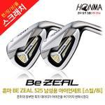 [한정 스크래치] 혼마 비즐 Be ZEAL 525 8I NS950 스틸 아이언세트 남성 골프클럽